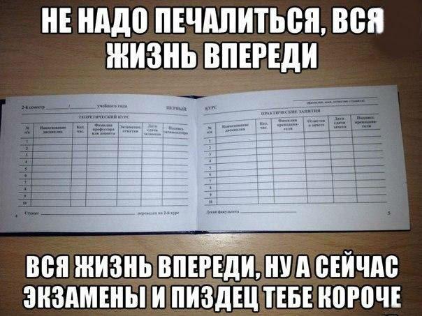 Экзамены в самом разгаре