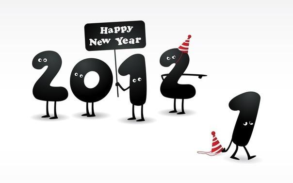 2012 год пришел!