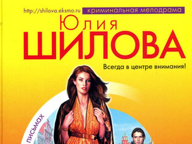 ЮЛИЯ ШИЛОВА ЗАМУЖ ЗА ИНОСТРАНЦА ИЛИ РУССКИЕ ЖЕНЫ ЗА РУБЕЖОМ СКАЧАТЬ БЕСПЛАТНО