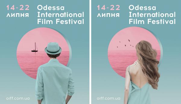 OIFF 2017