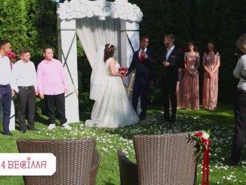 """""""4 весілля"""""""