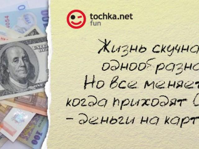 Высказывания в картинках деньги