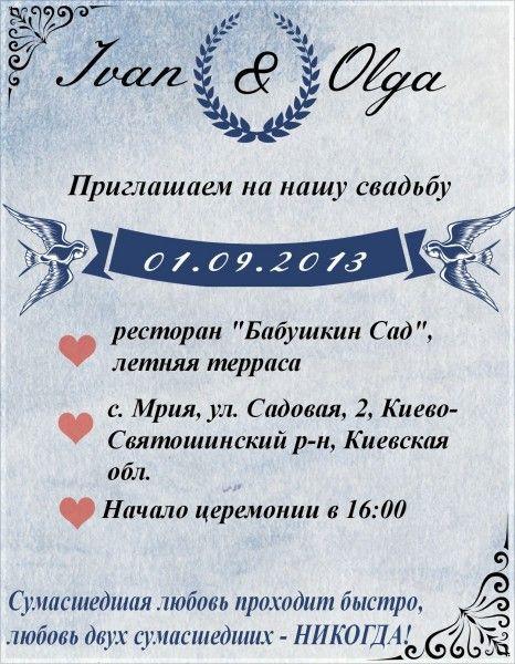 Свадебное приглашение для папы