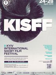 II Киевский международный фестиваль короткометражных фильмов