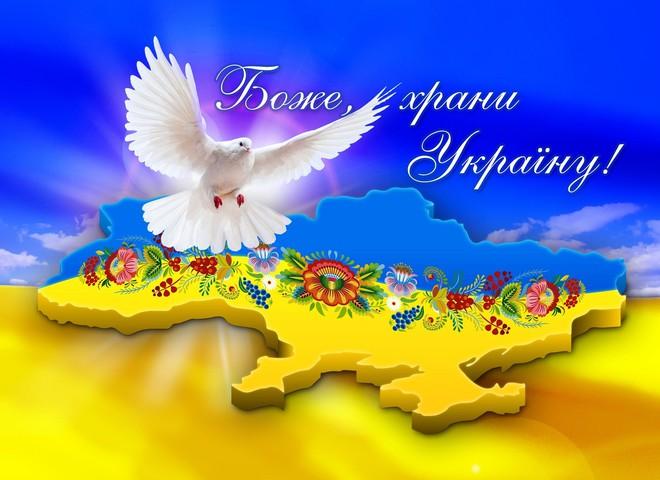 Поздравление с независимостью украины 64