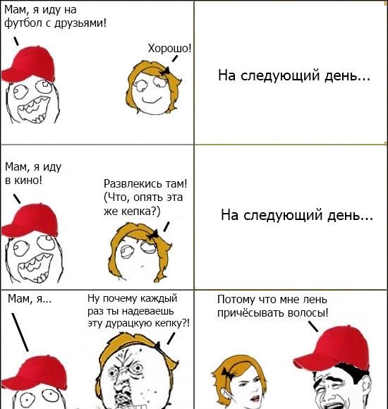 Смешные фууу комиксы