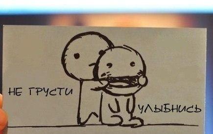 Не грусти. Улыбнись!