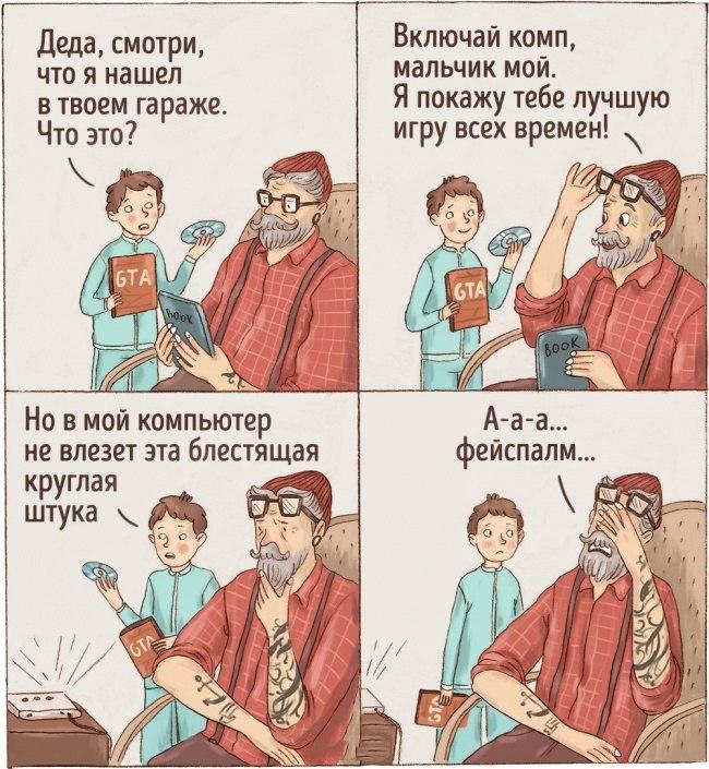 Наше поколение в старости