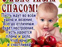 С Яблочный Спасом