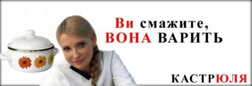 КастЮЛЯ