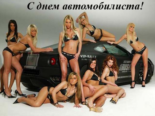 Прикольные конкурсы для автомобилистов