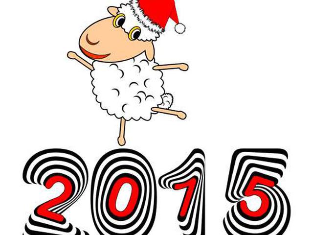 Веселое поздравление с 2015 годом