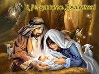 С Рождеством Христовым 2015