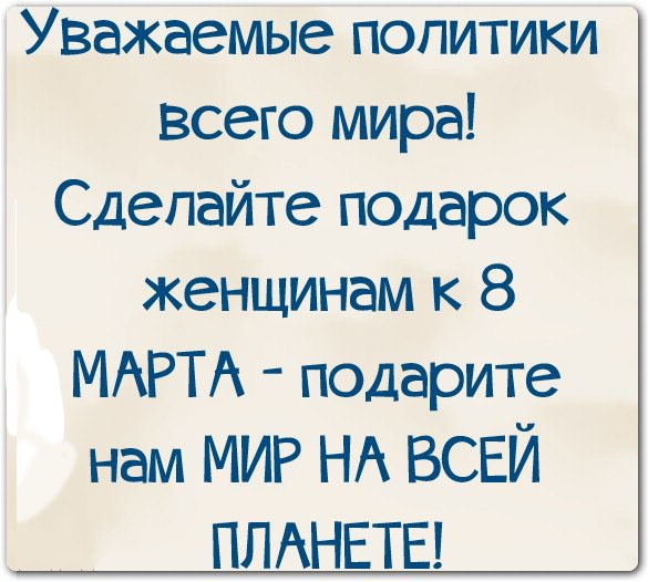 На 8 марта хотим МИР на всей земле!!