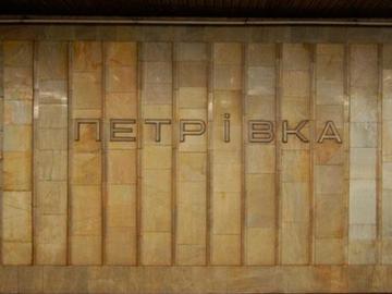 """Станцию метро """"Петровка"""" решили переименовать"""