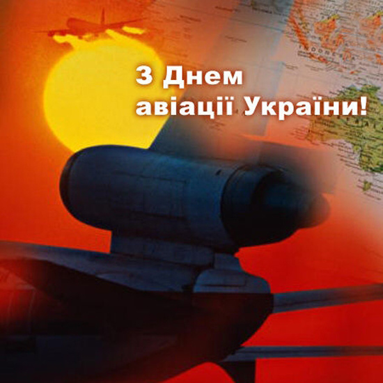 З днем авіації України