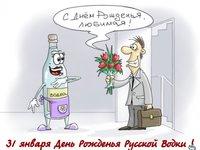 День рождения русской водки