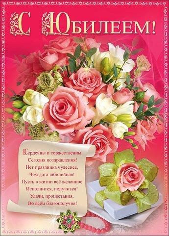 Открытка с юбилеем)