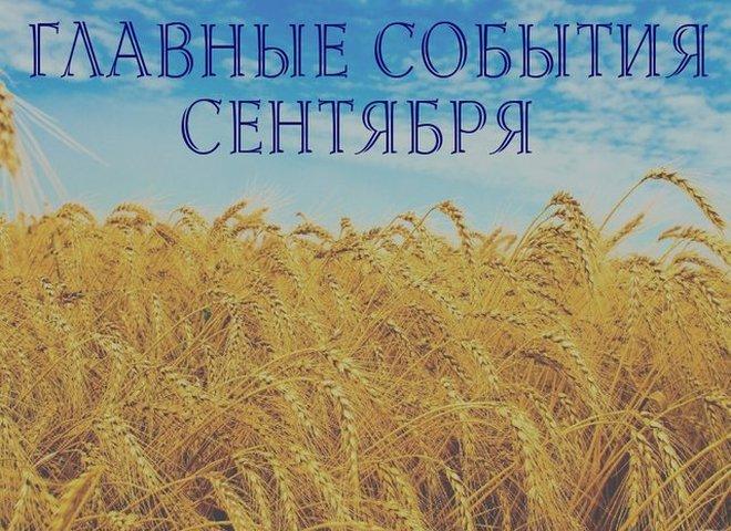 Куди поїхати у вересні 2016: головні події України