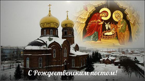 Православный Рождественский пост