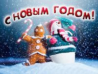 Красивая открытика с Новым годом