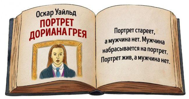 Открыткой летием, смешные рисунки в литературе