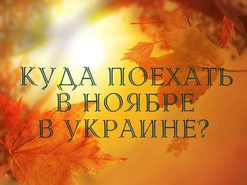 Куда поехать в ноябре в Украине?