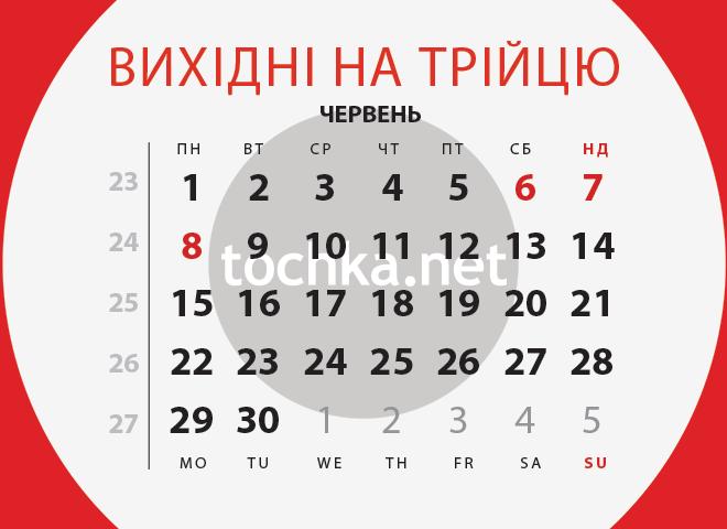 Вихідні на Трійцю 2020 в Україні
