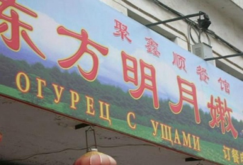 Китайские вывески! Осторожно, перевод!