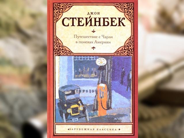 Книги для мандрівника: Джон Стейнбек «Подорож з Чарлі у пошуках Америки»