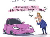 Прикольная открытка на всемирный день без автомобиля