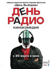 День радіо