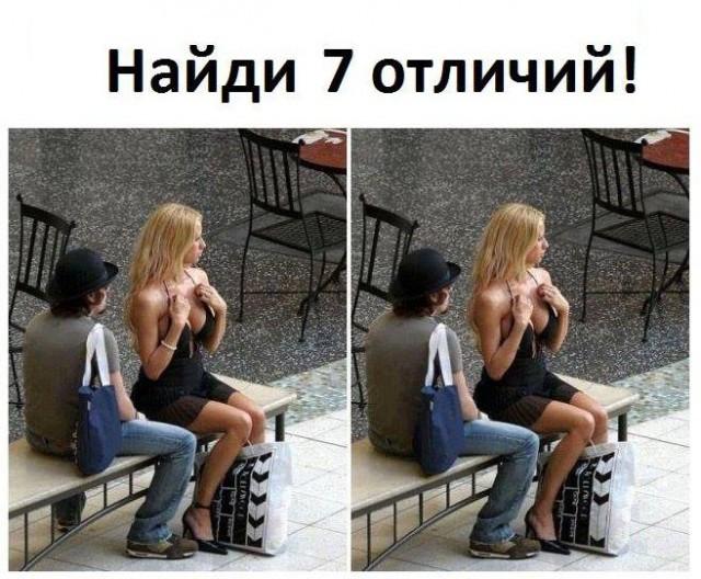 Найдите 7 отличий