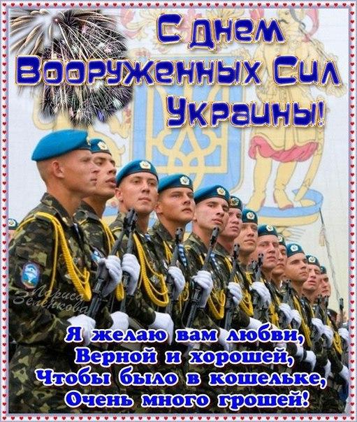 День Вооруженных Сил Украины