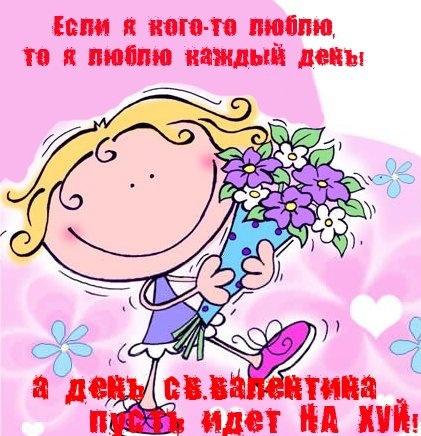 Позитивные открытки с 14 февраля