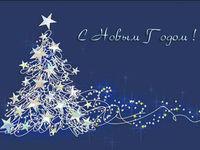 Поздравительная электронная открытка с новым годом