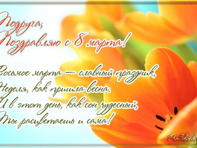 Днем учителя, открытки с 8 марта по имени галина