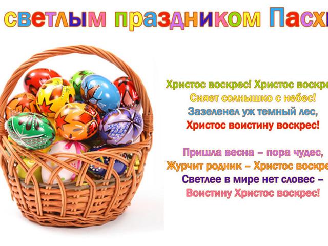 Молодой явно прикольные картинки с поздравлениями с пасхой магазинов России других