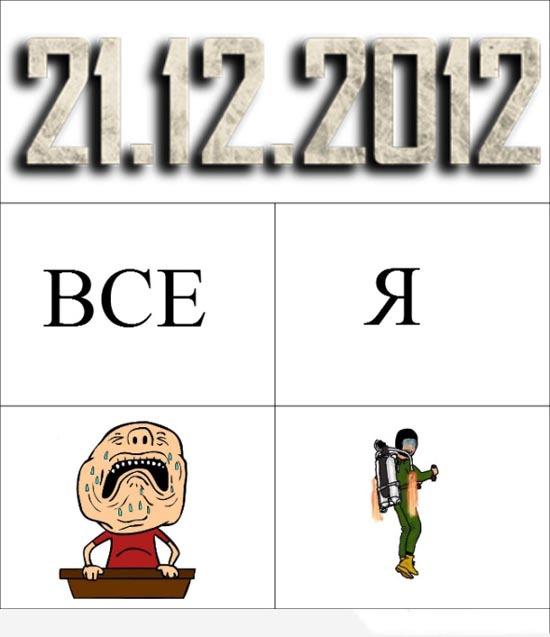 Комикс про конец света