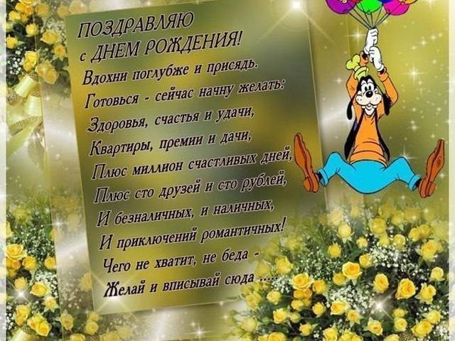 Поздравления с днем рождения молодой коллеге с днем рождения в прозе