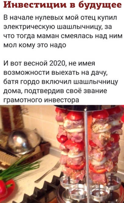 Лето 2020 и шашлык