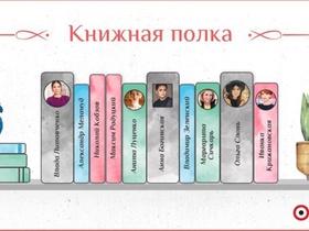 Книжкова полиця