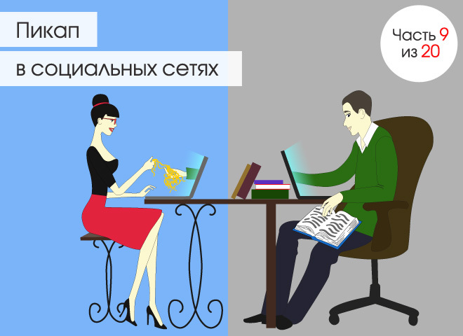 знакомства в социальных сетях пикап