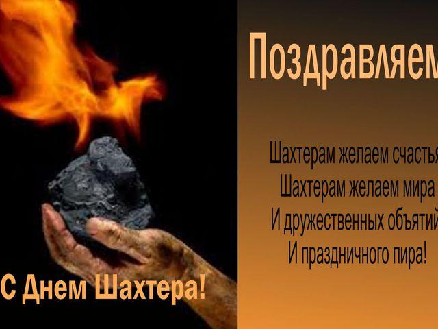 Поздравления с днем шахтера жен шахтеров 77
