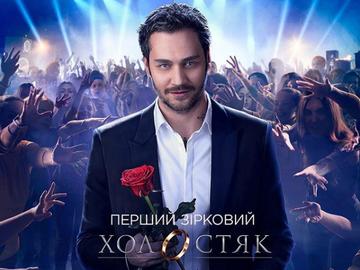 """""""Холостяк"""" 8 сезон 2018: где смотреть 4 выпуск онлайн"""