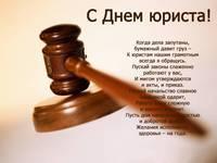 С днем юриста