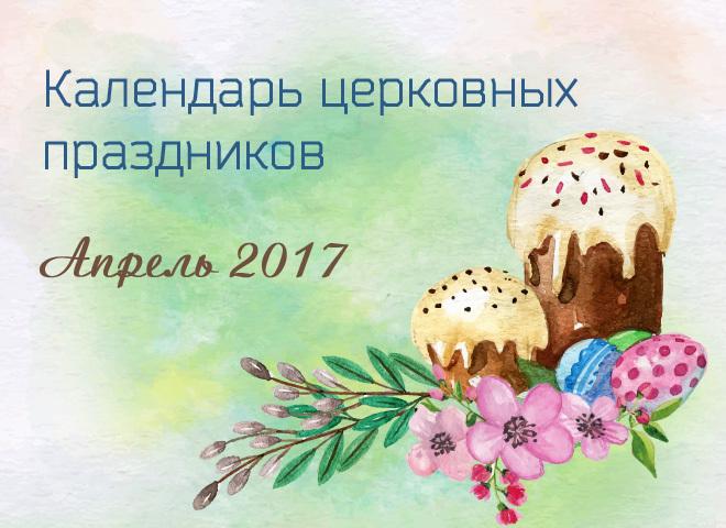 Церковні свята в квітні 2017 року