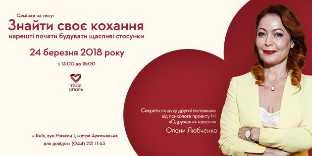В Киеве состоится семинар психолога Елены Любченко