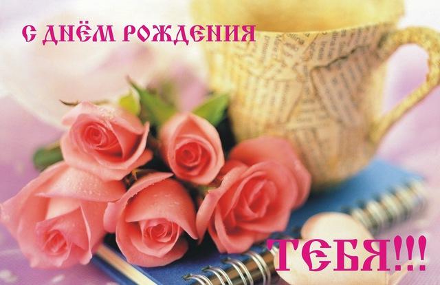 Цветы ко Дню Рождения
