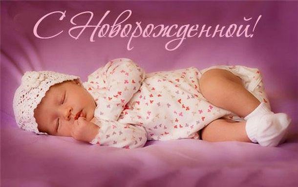 Милые открытки с рождением дочери